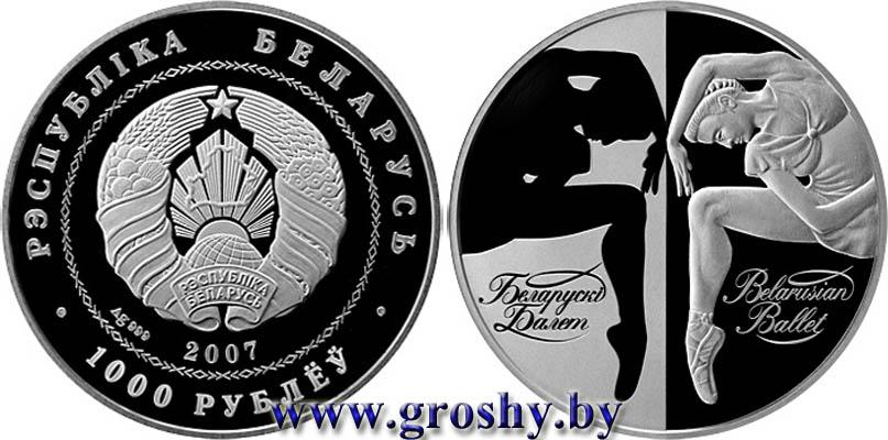 Белорусские монеты каталог 2 рубля василиса кожина цена