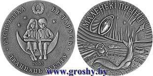 1000 и одна ночь 20 рублей монета 100 тенге монетка казахстан 2005 год
