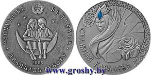 Сколько стоит монета 20 рублей беларусь 2006 года 12 месяцев красная книга набор монет цена