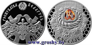 Монета 20 руб белорусия совеишеннолетие тираж пермский край 10 рублей цена купить