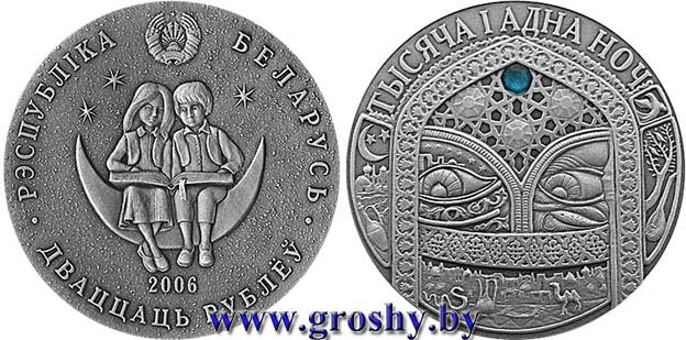 Белорусские 20 рублей серебряные тысяча и одна ночь стоимость 1 копейки 1901 года цена