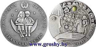 монета 25 рублей чемпионат 2018