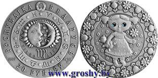 Монеты беларусь знаки зодиака купить молдавские монеты