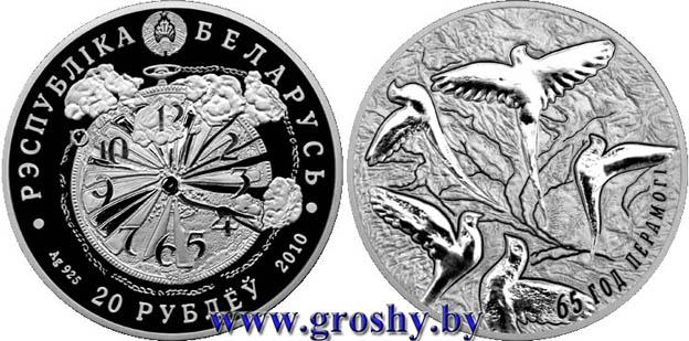 Монета 2010 года в 20 рублей республика беларусь мое сердце 5 долларов 1986 золото