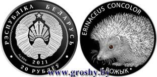 Монета ежики беларусь 10 рублей вязьма стоимость